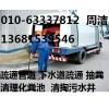 海淀苏家坨疏通清洗下水道13681539546抽粪公司