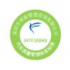 公司申请IATF16949:2016认证需要提供什么资料