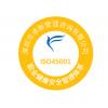 企业申请办理ISO14001、ISO45001费用多少