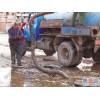 廊坊市固安县管道疏通维修清理化粪池