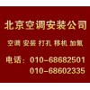 北京市空调安装空调移机空调维修服务中心-为您服务
