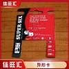 广州越秀区彩卡 卡片 保修卡 合格证 设计印刷 佳旺汇定制报价
