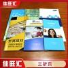 广州白云区折页宣传单 单张彩页 折页说明书设计印刷佳旺汇定制