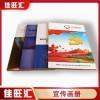深圳福田宣传册 画册 产品目录设计印刷厂家直销佳旺汇定制报价