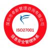 深圳企业申请办理ISO27001费用多少