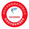 ISO20000认证大概多少钱,办理流程是怎样的