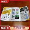 深圳佳旺汇二联单 四联单 五联单表格定制定做印刷生产厂家
